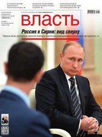 КоммерсантЪ Власть 42-2015, Редакция журнала КоммерсантЪ Власть