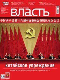КоммерсантЪ Власть 43-2014, Редакция журнала КоммерсантЪ Власть