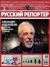Русский Репортер №43/2014