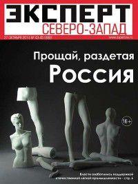 Эксперт Северо-Запад 43-44-45, Редакция журнала Эксперт Северо-Запад
