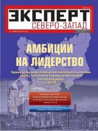 Эксперт Северо-Запад 44-2012, Редакция журнала Эксперт Северо-Запад