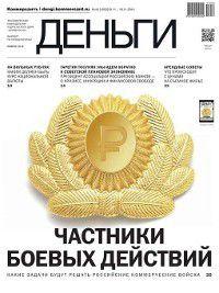 КоммерсантЪ Деньги 44-2014, Редакция журнала КоммерсантЪ Деньги