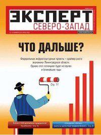 Эксперт Северо-Запад 45-2012, Редакция журнала Эксперт Северо-Запад
