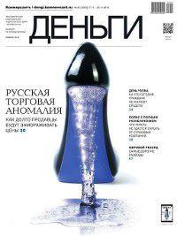 КоммерсантЪ Деньги 45-2014, Редакция журнала КоммерсантЪ Деньги