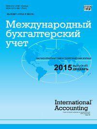 Международный бухгалтерский учет № 45 (387) 2015