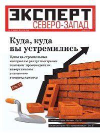 Эксперт Северо-Запад 46-2011, Редакция журнала Эксперт Северо-Запад