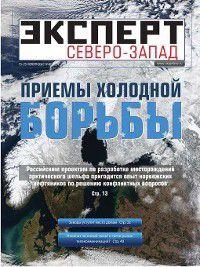 Эксперт Северо-Запад 46-2012, Редакция журнала Эксперт Северо-Запад