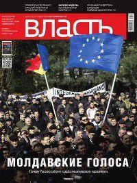 КоммерсантЪ Власть 46-2014, Редакция журнала КоммерсантЪ Власть