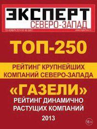 Эксперт Северо-Запад 46-2014, Редакция журнала Эксперт Северо-Запад