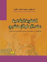 النظرية البلاغية عند الإمام الزمخشري (467 هـ - 538 هـ) في الكشاف عن حقائق التنزيل وعيون الأقاويل في وجوه التأويل, عطية نايف عبد الله الغول