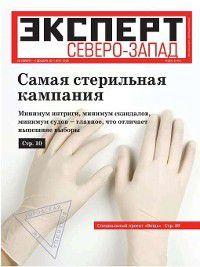 Эксперт Северо-Запад 47-2011, Редакция журнала Эксперт Северо-Запад