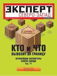 Эксперт Северо-Запад 47-2012, Редакция журнала Эксперт Северо-Запад