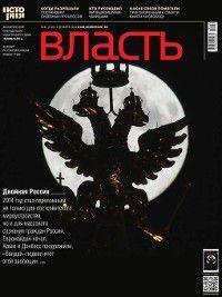 КоммерсантЪ Власть 47-2014, Редакция журнала КоммерсантЪ Власть