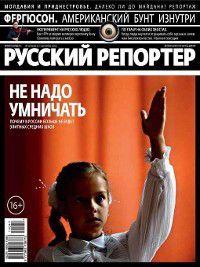 Русский Репортер №47/2014