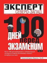 Эксперт Северо-Запад 48-2011, Редакция журнала Эксперт Северо-Запад