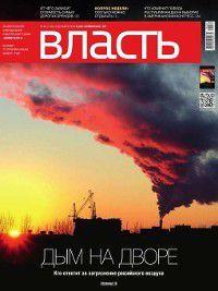 КоммерсантЪ Власть 48-2014, Редакция журнала КоммерсантЪ Власть