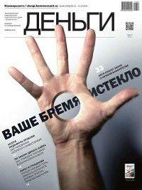 КоммерсантЪ Деньги 48-2014, Редакция журнала КоммерсантЪ Деньги