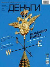 КоммерсантЪ Деньги 48-2015, Редакция журнала КоммерсантЪ Деньги