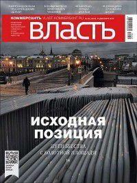 КоммерсантЪ Власть 49-12-2012, Редакция журнала КоммерсантЪ Власть