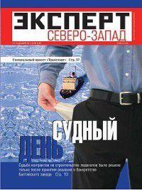 Эксперт Северо-Запад 49-2011, Редакция журнала Эксперт Северо-Запад
