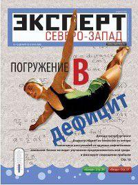 Эксперт Северо-Запад 49-2012, Редакция журнала Эксперт Северо-Запад