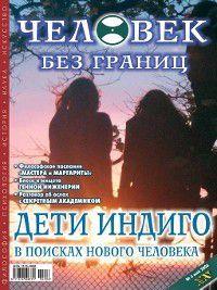Журнал «Человек без границ» №5 (06) 2006