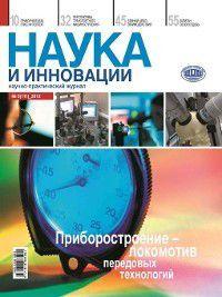 Наука и инновации №5 (111) 2012