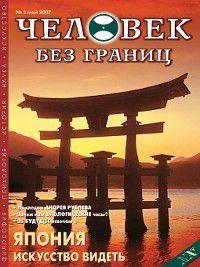 Журнал «Человек без границ» №5 (18) 2007