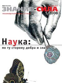 Журнал «Знание – сила» №5/2008