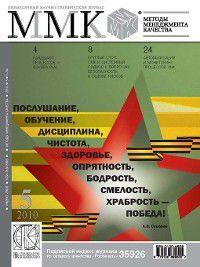 Методы менеджмента качества № 5 2010