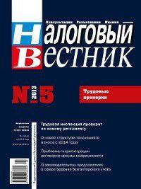 Налоговый вестник № 5/2013