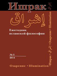 Ишрак. Ежегодник исламской философии №5, 2014 / Ishraq. Islamic Philosophy Yearbook №5, 2014, Коллектив авторов