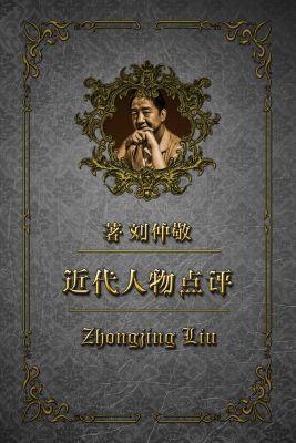近代人物点评: 近代人物点评5:阴阳两面: 张之洞, Zhongjing Liu