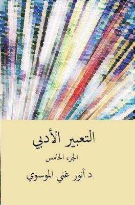 التعبير الأدبي: التعبير الأدبي ج5, أنور غني الموسوي