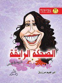 الضحكة الرايقة ج5, إبراهيم مرزوق عيد