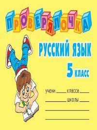 Русский язык. 5 класс, Ольга Ушакова