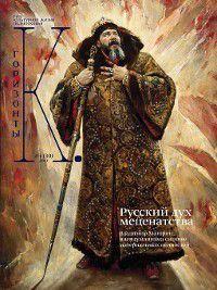 Горизонты культуры №5 (39) 2013