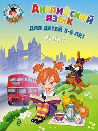 Английский язык для детей 5-6 лет. Часть 2, Татьяна Крижановская