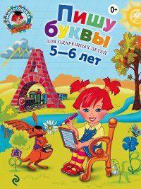Пишу буквы. Для одаренных детей 5-6 лет, Наталья Володина