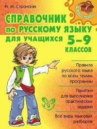 Справочник по русскому языку для учащихся 5-9 классов, Ирина Стронская
