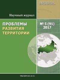 Проблемы развития территории № 5 (91) 2017