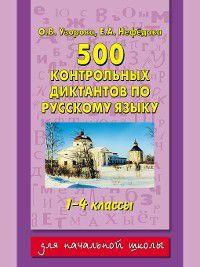 500 контрольных диктантов по русскому языку. 1–4 классы, Елена Нефедова, Ольга Узорова