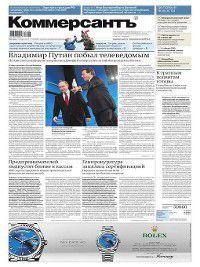 Коммерсантъ (понедельник-пятница) 55-2017, Редакция газеты КоммерсантЪ