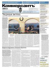 Коммерсантъ (понедельник-пятница) 57-2017, Редакция газеты КоммерсантЪ