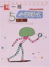 小学语文(5年级)(Chinese for Primary Students(Grade One)