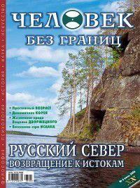 Журнал «Человек без границ» №6 (07) 2006