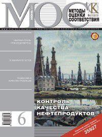 Методы оценки соответствия № 6 2011