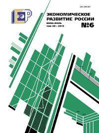 Экономическое развитие России № 6 2013