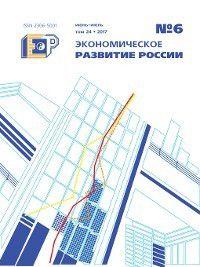 Экономическое развитие России № 6 2017