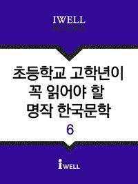 초등학교 고학년이 꼭 읽어야 할 명작 한국문학 6, 현진건 외 11명